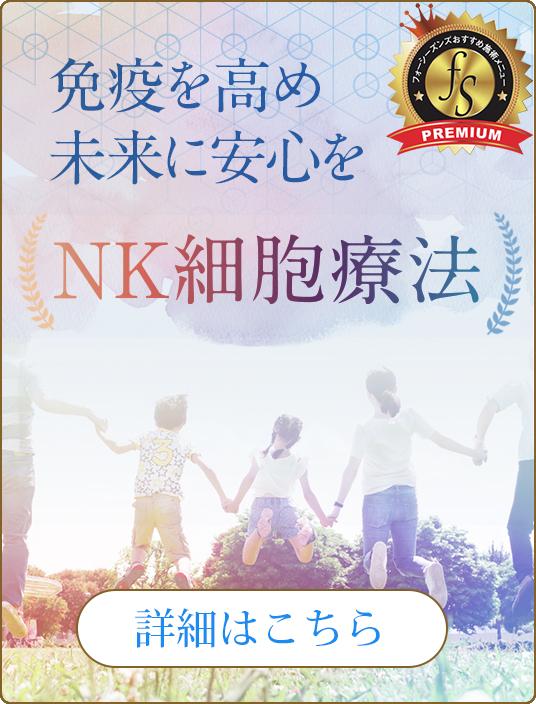NK細胞療法のキャンペーン