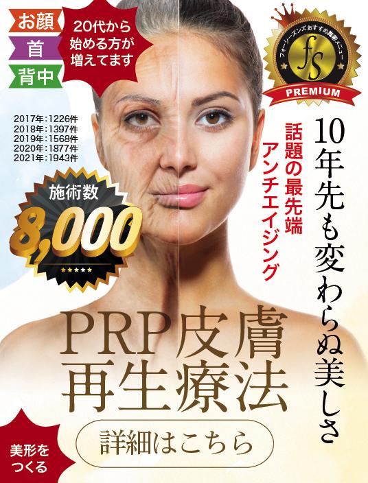 PRP皮膚再生医療のキャンペーン