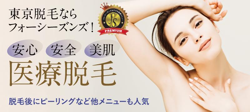 医療脱毛のキャンペーン