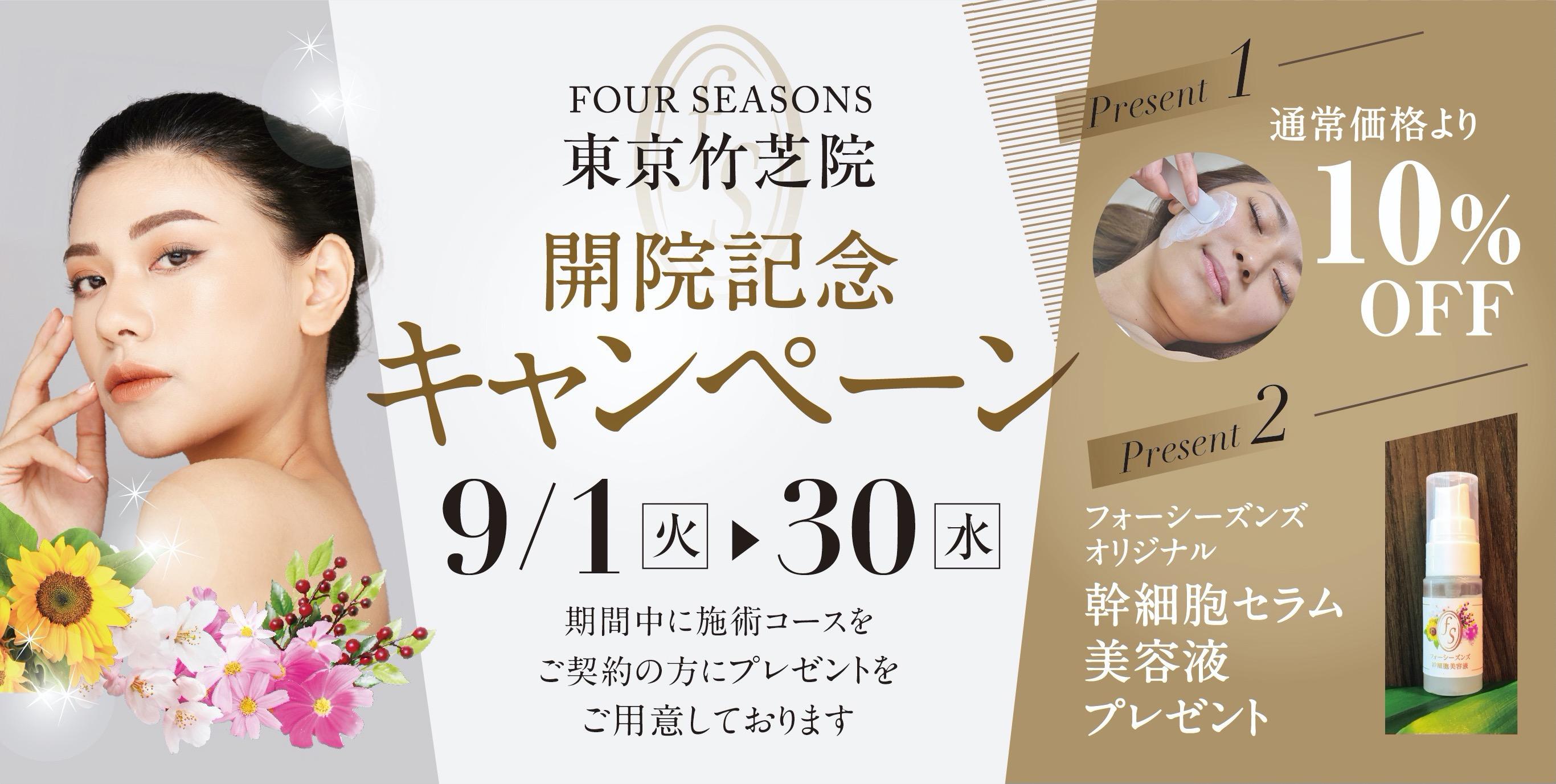 開院記念キャンペーン 9/1(火)〜9/30(水)