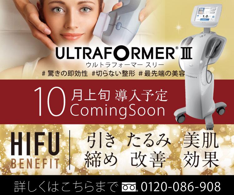 ULTRAFORMER III 10月下旬導入予定