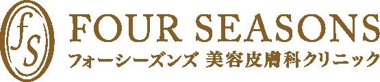 フォーシーズンズ東京院