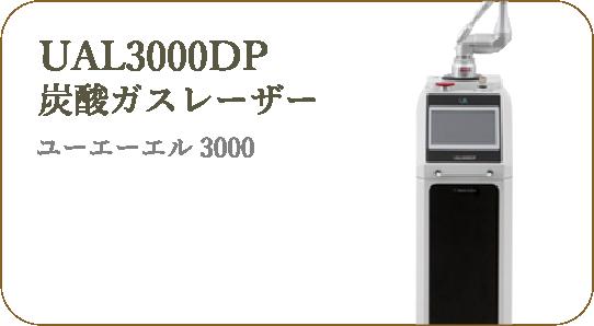 UAL3000DP炭酸ガスレーザー