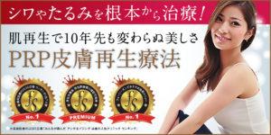 20200904_広告適用PRPメニューバナー_PC