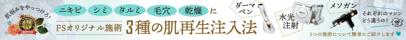 FSオリジナル施術01pcイメージ