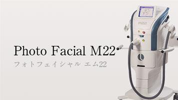 フォトフェイシャルM22機器イメージ