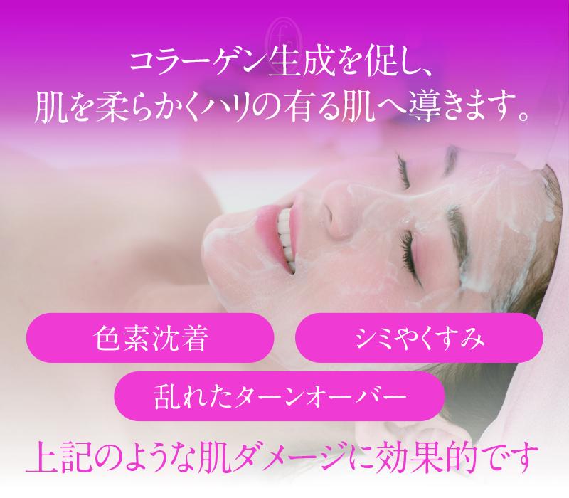 コラーゲン生成を促し、肌を柔らかくハリの有る肌へ導きます。