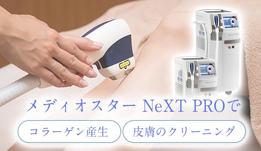 メディオスター NeXT PRO でコラーゲン産生、皮膚のクリーニング