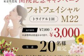 東京竹芝院 オープニングキャンペーン