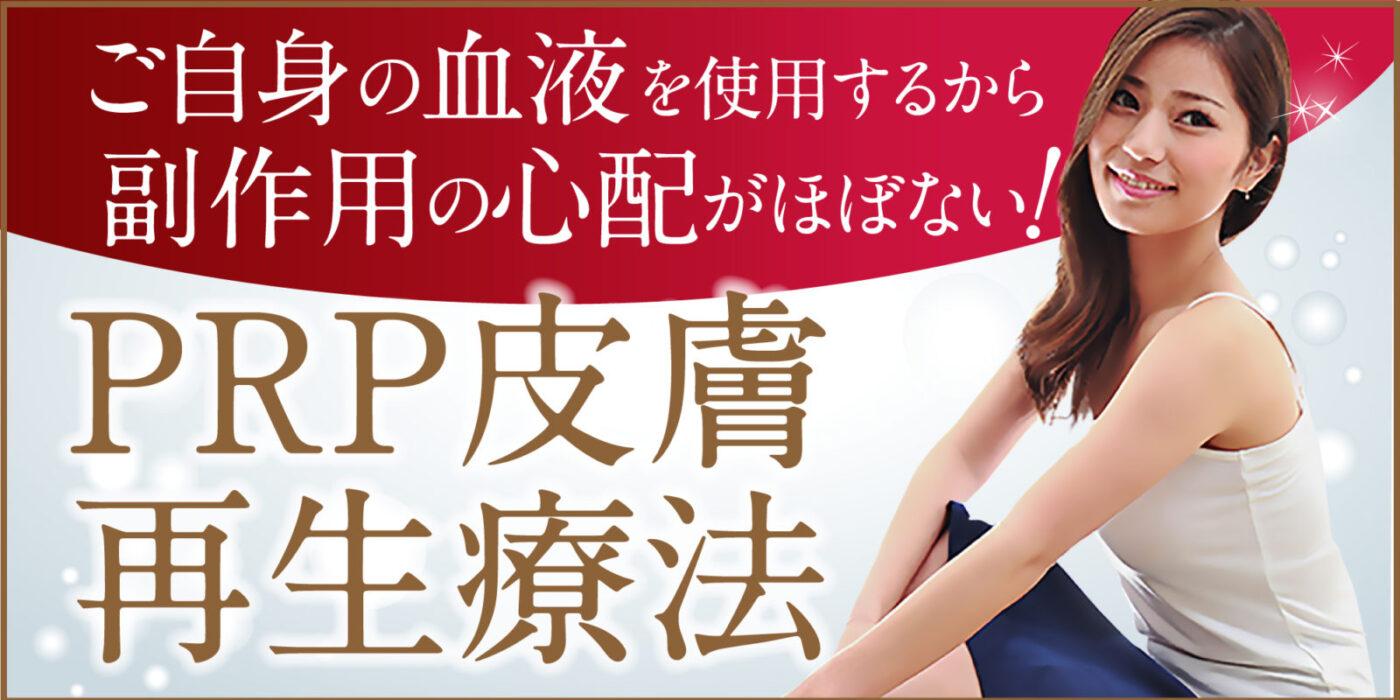 PRP皮膚再生療法 ご自身の血毛きを使用するから副作用の心配がほぼない!