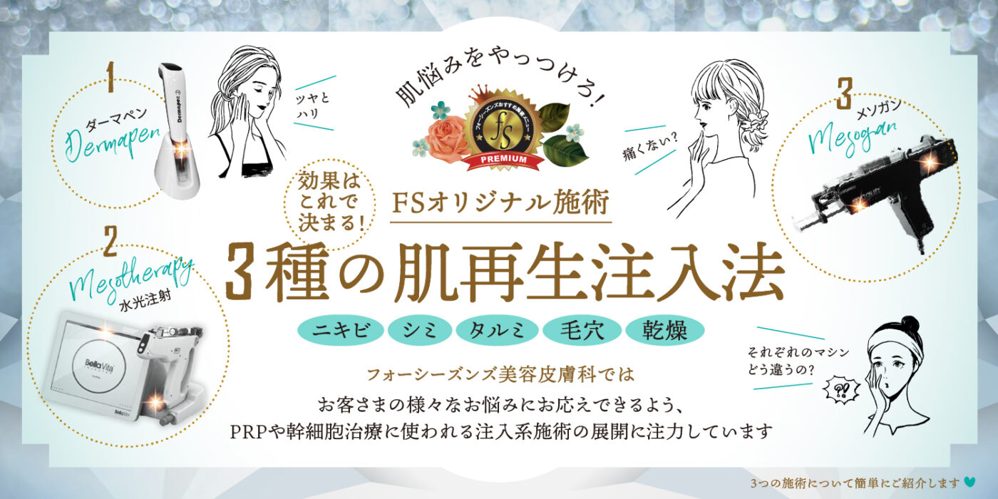 FSオリジナル施術_pc