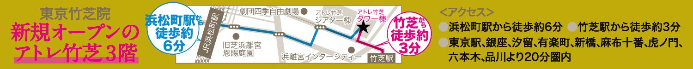 東京アクセスマップ