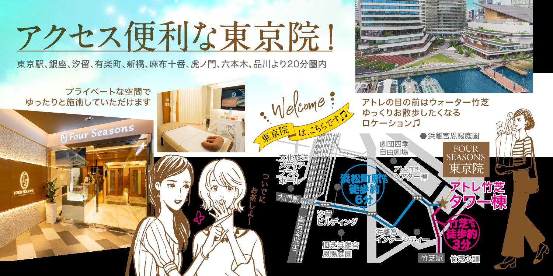 東京竹芝院へのアクセス情報