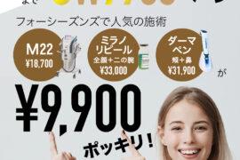 GW9,900円ポッキリ!キャンペーン