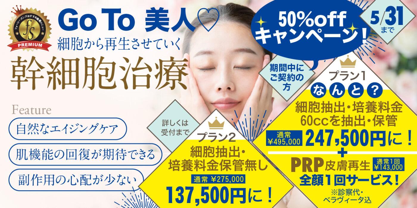 細胞から再生させていく幹細胞治療GoTo美人半額キャンペーン