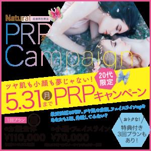 ツヤ肌も小顔も夢じゃない☆20代限定PRPキャンペーン
