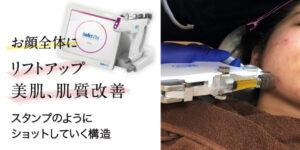 VitalInjector ヴィタールインジェクター 水光注射、PRP、肌再生