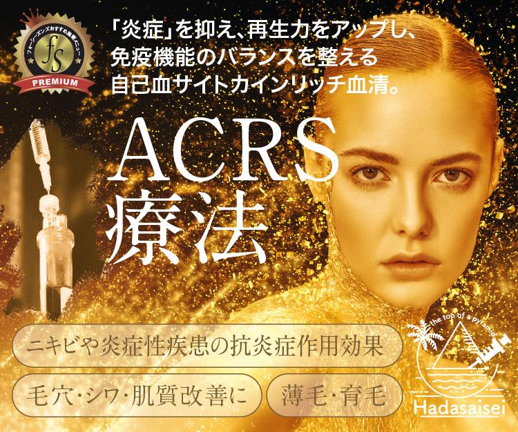 ACRS、ニキビ、ニキビ痕、肌荒れ、薄毛、育毛、シワ、毛穴改善、炎症を抑え再生力アップ