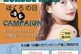 9/6はホクロの日☆キャンペーン
